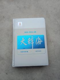 大辞海21  戏剧电影卷