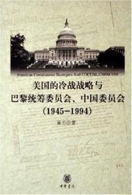 正版库存 美国的冷战战略与巴黎统筹委员会、中国委员会(1945-1994)