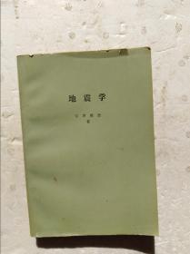 地震学(日文)                             (32开)《118》