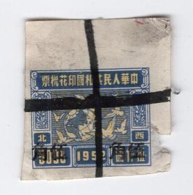 西北区税票-----1952版西北区, 机器图印花税票, 伍仟圆,3-3号