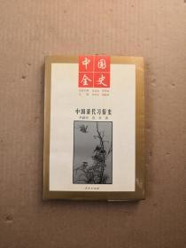 中国全史中国清代习俗史