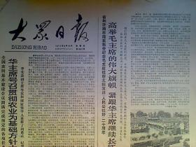 大众日报1978年8月10日4版