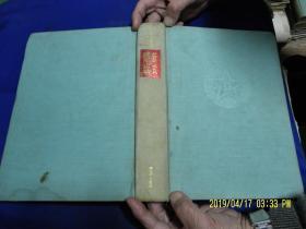 中国人民解放军历史资料丛书;新式整军运动  有照片  16开布面精装 825页 1995年一版一印4500册