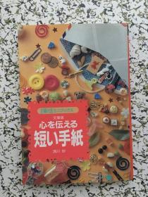 日文原版 心を伝える短い手纸 (主妇の友ミニブックス) 清川 妙 (著)