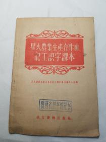 星火农业合作社生产合作社记工识字课本