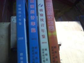 赣榆统计年鉴 2013【印600册】