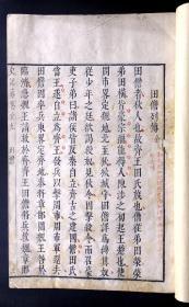 明万历七年(1579)凌稚隆编辑、凌蒙初刊刻朱墨双色套印《史记纂》卷十九一册�!豆艺涔蠊偶肌分�。(明代白棉纸初��!墨色凝炼!朱墨灿然�。�