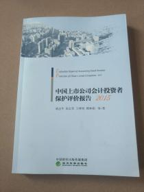 中国上市公司会计投资者保护评价报告2015