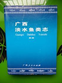 广西淡水鱼类志  精装 第二版