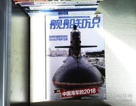 舰船知识 2019年 第2期 总第473期  专题   中国海军的2018