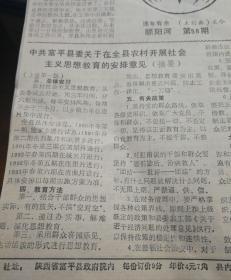 中共富平县委关于在全县农村开展社会主义思想教育的安排意见。1991年2月7日《富平报》