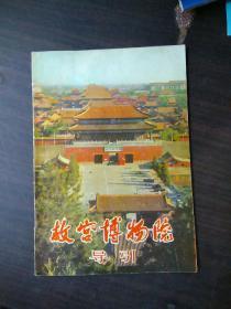 故宫博物馆导引