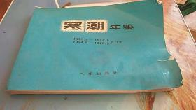寒潮年鉴 1973。9-1074.5 1974.9-1975.5 合订本