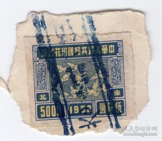 东北区税票-----1952版东北区, 机器图印花税票, 伍仟圆,2-2号
