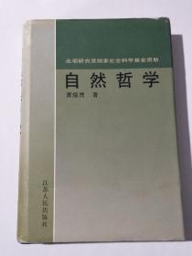 自然哲学(2004年第1版第2次印刷)