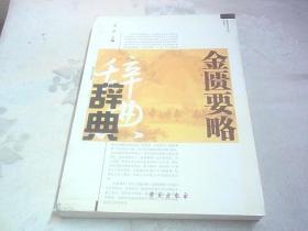 金匮要略辞典
