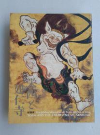 日本原版画册《栄西と建仁寺 开山荣西禅师800年远忌特别展》
