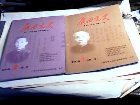 广西文史 2014年第1.2期【总第65.66期】