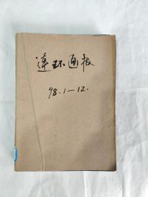 连环画报 98:1-12 全