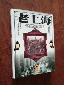 【老上海:已逝的时光  图片集