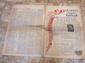 《上海外国语学院》院刊 2019年08月24日 第63期 八开八版 本期内容社论《欢呼1958年的伟大胜利 迎接1959年的更大跃进!》等