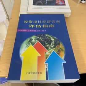 投资项目经济咨询评估指南