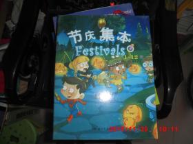狮王国际英语 节庆集本(12本书)(盒装)