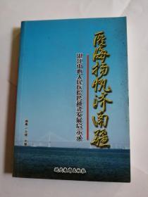中国近代教师制度研究