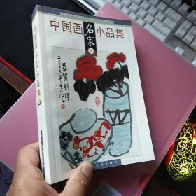 中国画名家小品集3