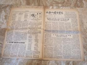 《上海外国语学院》院刊 2019年08月24日 第64期 八开四版 本期内容《认真学习中共八届六中全会文献》等