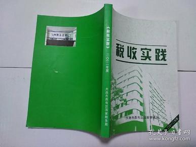 《2012年度大连市西岗区国家税务局(税收实践)》