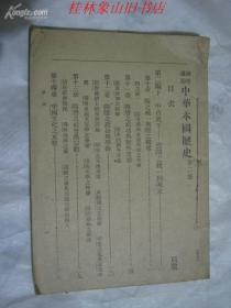初中适用 中华本国历史(第二册) 无封面 封底 /姚绍华