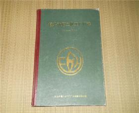 包头市第二化工厂厂志(1958——1988)