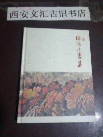 签名本:徐鸿延画集