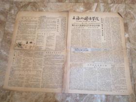 《上海外国语学院》院刊 2019年08月24日 第65期 八开四版 本期内容《师生员工认真学习六中全会文献》等