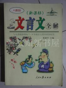 文言文全解(人教版7~9年级)  (正版现货)
