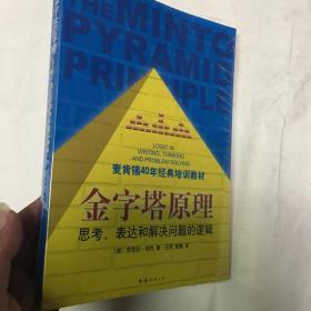 金字塔原理:思考、表达和解决问题的逻辑  全品相未开封
