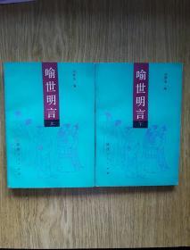 喻世明言 上下全二册 [明]冯梦龙编