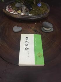 学术笔记丛刊:管城硕记(98年一版一印3000册,私藏品好)