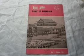 友声 VOICE OF FRIENDSHIP1984年第7期(英文)