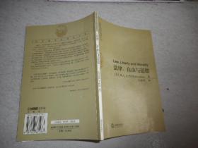 法律、自由与道德【法学研究生精读书系】