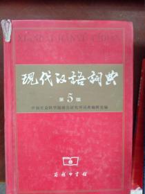 二手正版现代汉语词典(第5版)  9787100043854