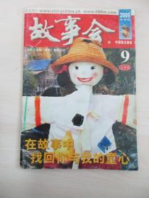 故事会 半月刊 2009年9月 上海文艺 32开平装 93页