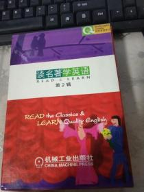 读名著学英语(第二辑)(共五册)
