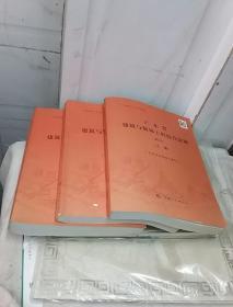 广东省建筑与装饰工程综合定额2010上中下(全三册)