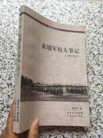 黄埔军校大事记 : 1924-1927
