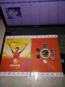 2007年中国平安小钱币册(1.2.5分角币)