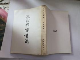 现代作家书简 (民国二十五年初版)