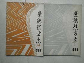 景德镇市志通讯1988年第2期第3/4期