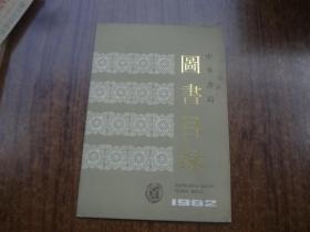 中华书局图书目录   1982年